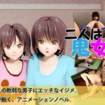 【3Dエロアニメ】クラスの女子二人からの逆レイプ!!おっぱい見せられながら手コキされちゃう