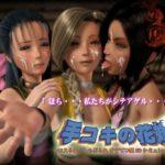 【3Dエロアニメ】ドラクエ5の花嫁達が優しく手で擦ったり口でしゃぶったりしてくれる
