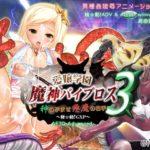 愛嬢学園 魔神バイブロス3 -神の孕ませ悪魔の右手- ~極☆動!GXP~
